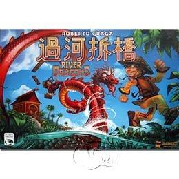 【新天鵝堡桌遊】過河拆橋 River Dragon