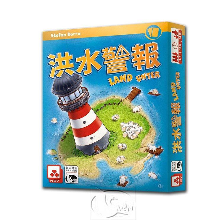 【新天鵝堡桌遊】洪水警報 Land Unter-中文版