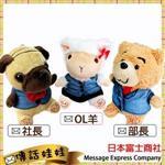 日本富士商社 【 傳話娃娃 】 日本可愛娃娃 錄音娃娃 傳遞想表達的話