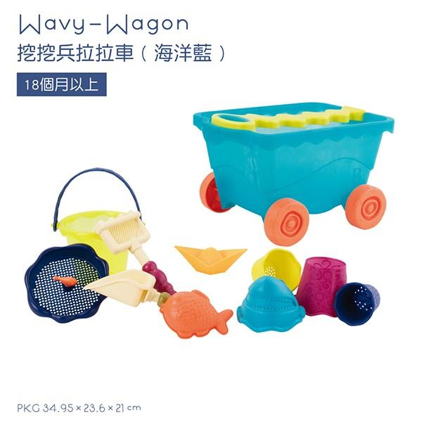 《美國 B.toys 感統玩具》挖挖兵拉拉車