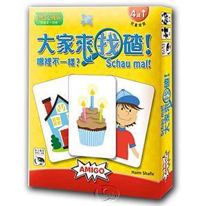 【新天鵝堡桌遊】大家來找碴 Schau Mal-中文版