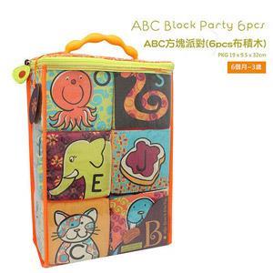 《B.toys》感統玩具ABC方塊派對(6PCS布積木)