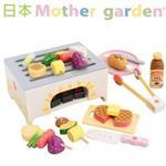 「日本 Mother Garden」野草苺BBQ炭火燒烤組