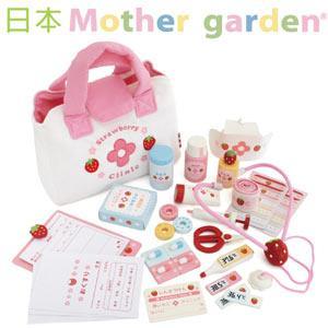 「日本 Mother Garden」野草莓小小醫護診所組