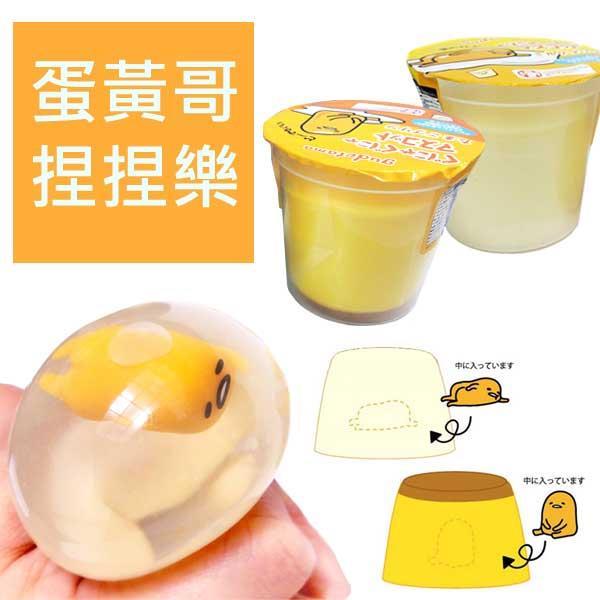 蛋黃哥 布丁造型 捏捏樂 出氣包 出氣球 捏捏球 gudetama