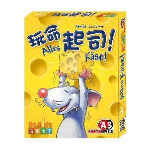 玩命起司 桌上遊戲 (中文版)