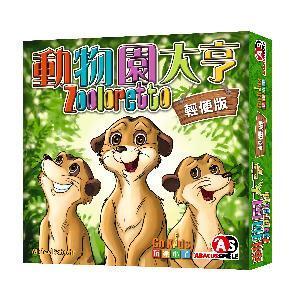 動物園大亨 輕便版 桌上遊戲 (中文版)