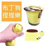 布丁狗 布丁造型 捏捏樂 出氣包 出氣球 捏捏球 焦糖布丁
