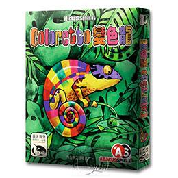 【新天鵝堡桌遊】變色龍週年慶版 Coloretto Anniversary Edition/桌上遊戲