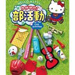 全套8款 RE-MENT Hello Kitty 凱蒂貓 社團活動 食玩 盒玩 模型 公仔 擺飾