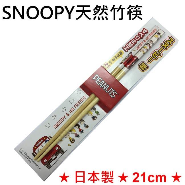 Snoopy 史努比 天然竹筷 環保筷 筷子 日本製 21CM PEANUTS