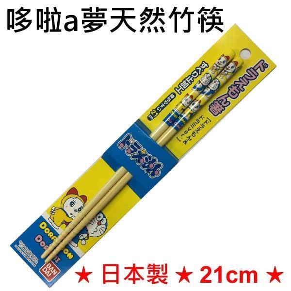 哆啦a夢 天然竹筷 環保筷 筷子 日本製 21CM 小叮噹 DORAEMON