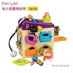《 美國 B.toys 感統玩具 》毛小孩寵物診所