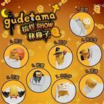 全套8款 蛋黃哥 gudetama 搞怪 SHOW 杯緣子 盒玩 擺飾 三麗鷗 Sanrio