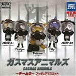 小全套 3款一組 防毒面具動物 O小隊 扭蛋 轉蛋 擺飾 TAKARA TOMY