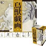 全套7款 鳥獸戲畫 杯緣子 盒玩 擺飾 奇譚 KITAN CLUB