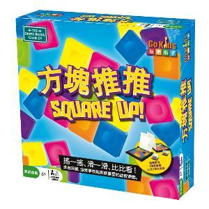 桌上遊戲-方塊推推(中文版) Square Up