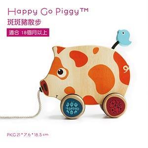 《美國 B.toys 感統玩具》斑斑豬散步