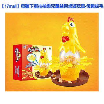【17mall】母雞下蛋抽抽樂兒童益智桌遊玩具(母雞拔毛)