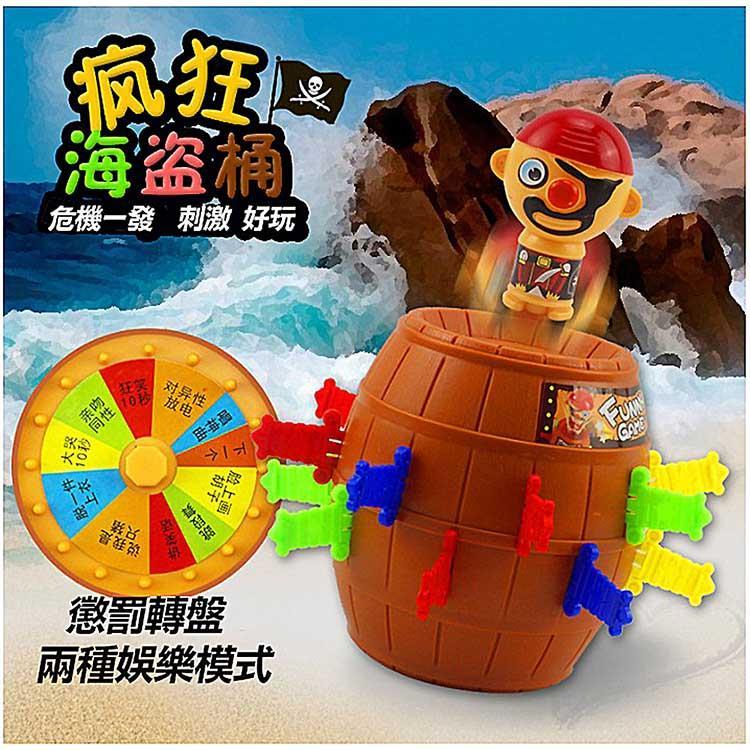 【17mall】韓國綜藝暢銷款海盜桶桌遊遊戲-二合一海盜叔叔+幸運轉盤