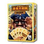 【新天鵝堡桌遊】香蕉共和國.國安秘帳 Junta Card Game/桌上遊戲