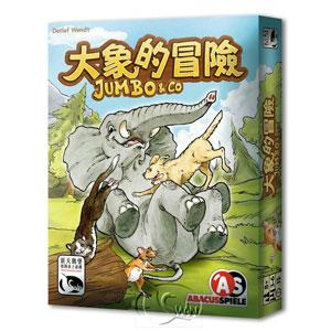 【新天鵝堡桌遊】大象的冒險 Jumbo & Co/桌上遊戲