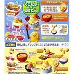 盒裝8款 蛋黃哥 gudetama 現代生活美食 盒玩 擺飾 Re-Ment