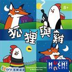 狐狸與雞 Fox & chicken