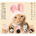 全套5款 貓咪專屬頭巾 兔耳朵篇 第五彈 P5 扭蛋 貓咪 奇譚