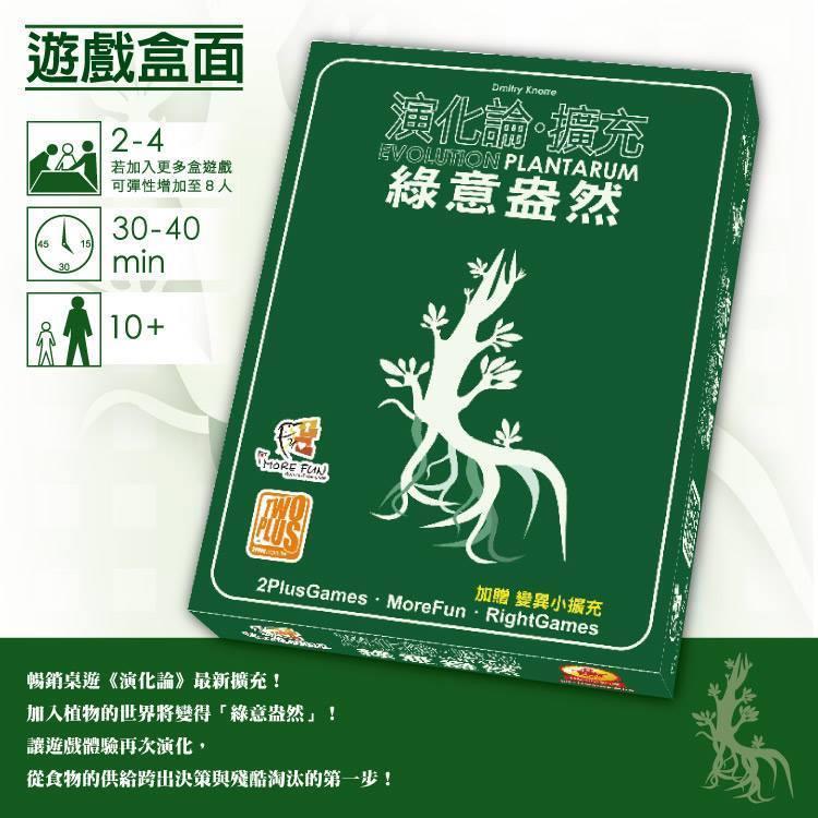 Evolution PLANTARUM  演化論 綠意盎然擴充 加贈變異小擴充(繁體中文版)