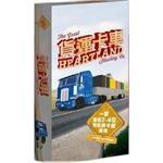 Heart Land 貨運卡車(繁體中文版)
