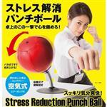 桌面拳擊球 吸盤式 消除壓力 回彈拳擊座 拳擊球 簡易安裝