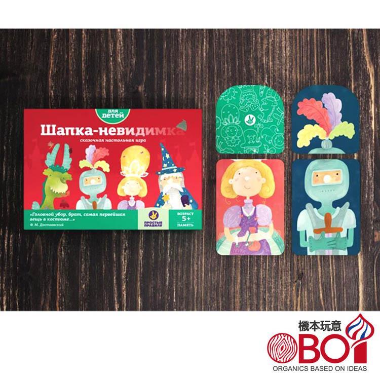 SIMPLE RULES -- 隱形帽 -- 俄羅斯兒童桌遊,訓練孩子記憶力、專注力及邏輯策略