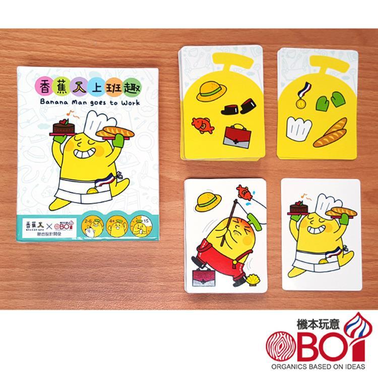 機本玩意OBOi -- 香蕉人上班趣 -- 兒童桌遊,認識職業、親子共玩