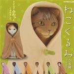全套6款 毛巾貓 造型公仔 貓咪 扭蛋 擺飾 奇譚 KITAN CLUB