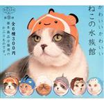 全套6款 貓咪專屬頭巾 第九彈 P9 水族館篇 貓咪 扭蛋 奇譚