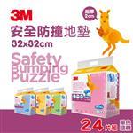 【3M】兒童安全防撞地墊32cm/24片組(顏色隨機)