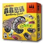 【新天鵝堡桌遊】蟲蟲密碼 Woodlouse Chaos/桌上遊戲