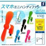 全套6款 智慧手機涼風扇 涼風扇 扭蛋 轉蛋 MicroUSB 接頭 SK JAPAN