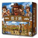 【新天鵝堡桌遊】骰子鎮(2017年版) Dice Town(2017)/桌上遊戲