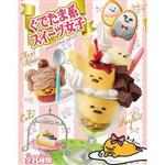盒裝8款 蛋黃哥女子系甜點 蛋黃哥 gudetama 盒玩 甜點 擺飾 Re-ment