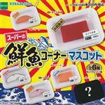 全套5款+隱藏版 超市鮮魚區 吊飾 鮮魚 扭蛋 轉蛋 EPOCH