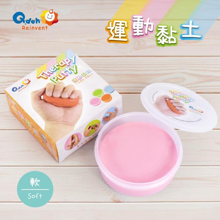 【Q-doh Reinvent】運動黏土-單盒-粉紅色-軟-100g