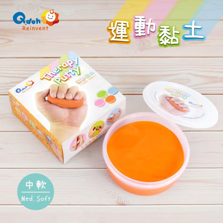 【Q-doh Reinvent】運動黏土-單盒-橘色-中軟-100g