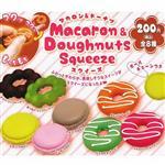 全套8款 馬卡龍&甜甜圈 造型捏捏樂 轉蛋 扭蛋 捏捏吊飾 吊飾 捏捏樂 squishy
