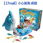【17mall】小心鯊魚/摸魚摸到大白鯊/惡搞鯊魚益智桌遊