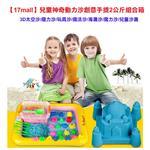 【17mall】兒童神奇動力沙創意手提2公斤組合箱- 3D太空沙/魔力沙/玩具沙/魔法沙/海灘沙/魔