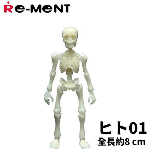 Pose Skeleton 療癒骷髏人 01 骷髏人 夜光綠 盒玩 玩具 模型 Re-ment