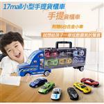 【17mall】小貨櫃車運輸車(內含6台小車)-藍