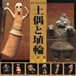 全套6款 土偶與埴輪 杯緣子 扭蛋 轉蛋 杯緣裝飾 PUTITTO